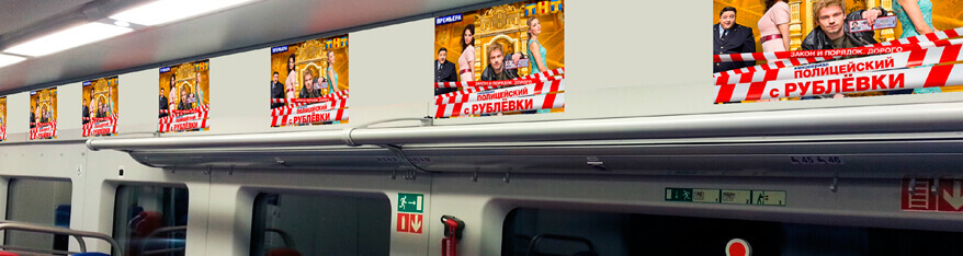 stickers in Moscow railway ring trains
